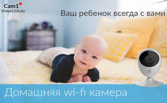 домашняя_миникамера_купить_в_витебске