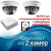 комплект видеонаблюдения из 2 камер