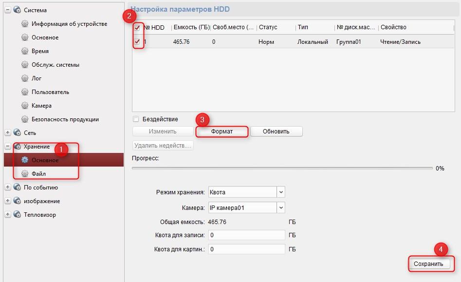 Форматирование жесткого диска в системе видеонаблюдения