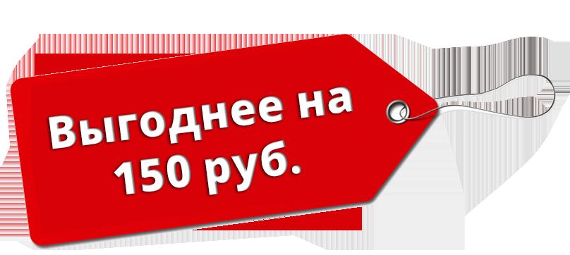 Размер экономии 150р.